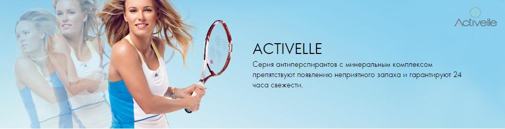 activ