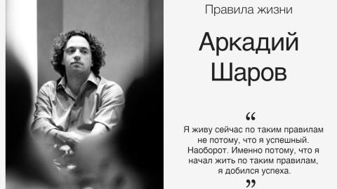 Тренинг Аркадия Шарова