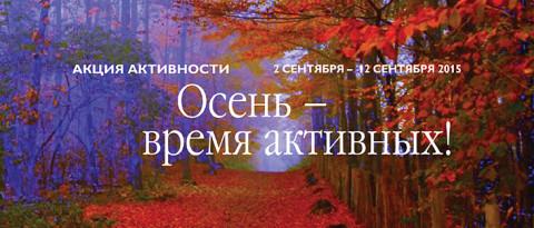Акция активности «Осень – время активных!»
