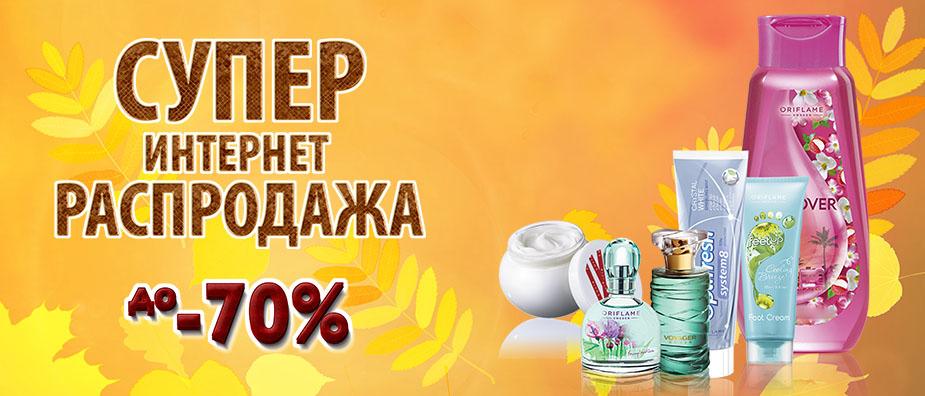 Распродажа «Счастливые дни» 16 2015