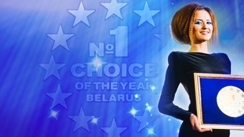 Орифлэйм Беларусь — «Выбор года 2015»