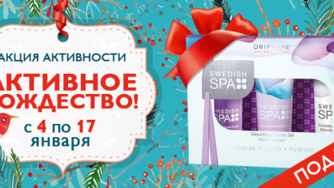 Активное Рождество Молдова!