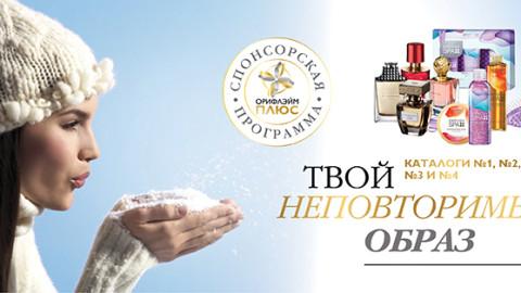 Спонсорская Программа Орифлэйм Плюс «Твой неповторимый образ»