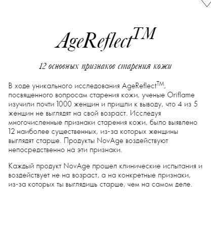 AgeReflect_Image0
