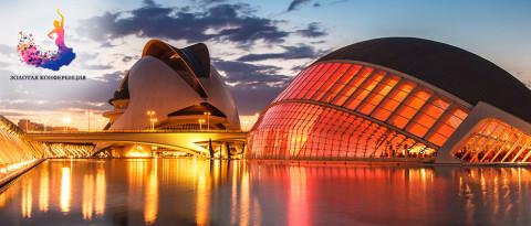 Золотая Конференция 2015 Валенсия