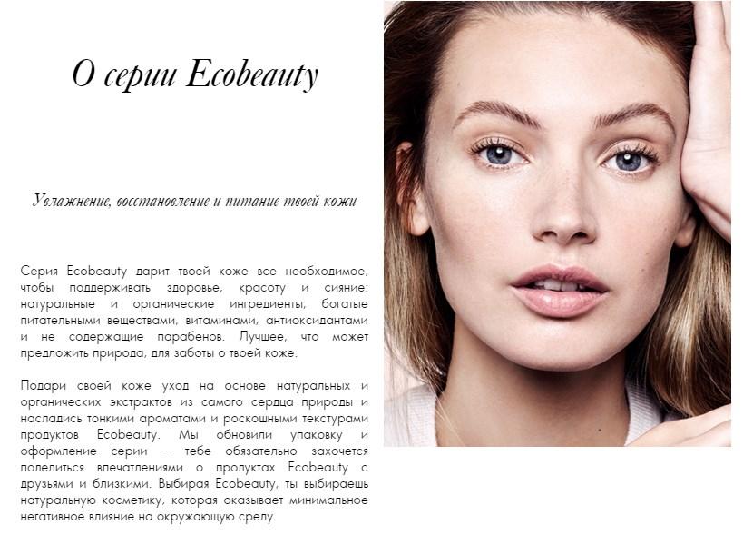 ecobeauty-m-1