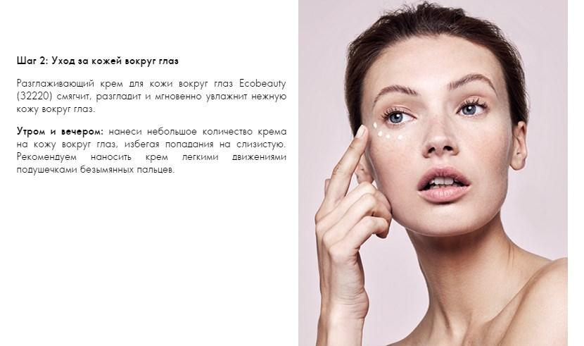 ecobeauty-m-41