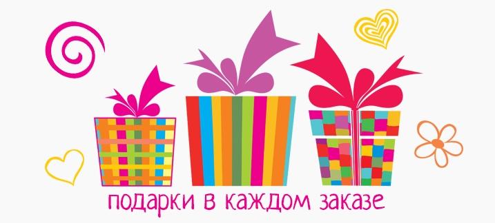 Покупай и получай подарки